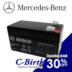 正規品 ベンツ W246 Bクラス バックアップバッテリー サブバッテリー ヤナセ BLACK AGM BOSCH製 1.2Ah SBLA-1G 30%オフ  000000004039 c-birth