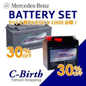 メルセデスベンツ W204 Cクラス 後期 80Ah 12Ah バッテリー前後セット 正規品 ヤナセ EUROAGM SB080AG SB012AGM|c-birth