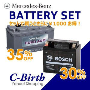 メルセデスベンツ W212 E550 80Ah 12Ah バッテリー前後セット 正規品 YANASE SB080AG BOSCH SBLA-12-2G 0009829308 c-birth