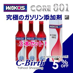 WAKOS 添加剤 3本セット 10%OFF! CR601 CORE601 究極のガソリン燃料添加剤 305ml×3本 ワコーズ|c-birth