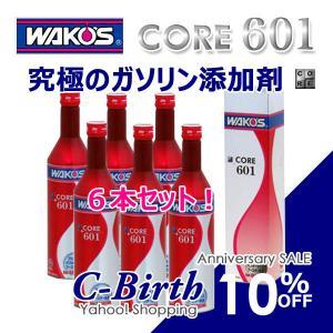 WAKOS 添加剤 6本セット 15%OFF! CR601 CORE601 究極のガソリン燃料添加剤 305ml×6本 ワコーズ|c-birth