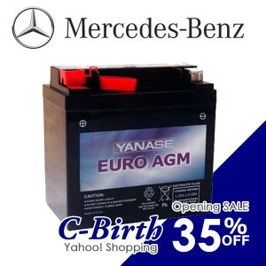 正規品 ベンツ W204 Cクラス サブバッテリー ヤナセ EURO AGM 12Ah SB012AGM 35%オフ c-birth