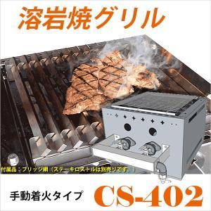 溶岩焼グリルCS402 業務用グリラー コンロ 下火式 ガス焚き c-clie-shop