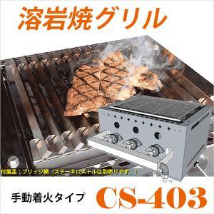 溶岩焼グリルCS403 業務用グリラー コンロ 下火式 ガス焚き c-clie-shop