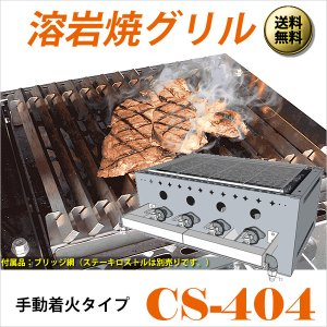 溶岩焼グリルCS404 業務用グリラー コンロ 下火式 ガス焚き c-clie-shop