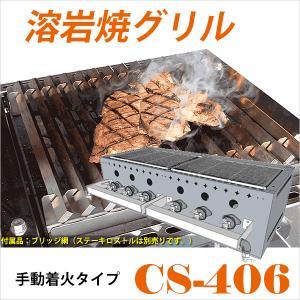 溶岩焼グリルCS406 業務用グリラー コンロ 下火式 ガス焚き c-clie-shop