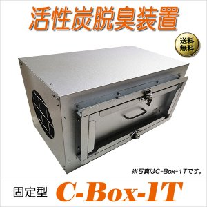 CL C-Box-1T 据置型 活性炭脱臭装置|c-clie-shop