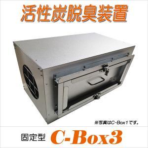CL C-Box-3T 据置型 活性炭脱臭装置|c-clie-shop