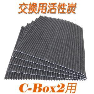 活性炭脱臭装置CL C-Box-2T(-H)交換用活性炭 c-clie-shop