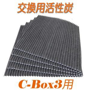 活性炭脱臭装置CL C-Box-3T(-H)交換用活性炭 c-clie-shop