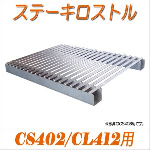 ステーキロストル (CS402/CL412用 c-clie-shop
