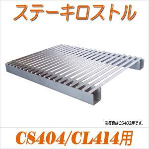 ステーキロストル (CS404/CL414用) c-clie-shop