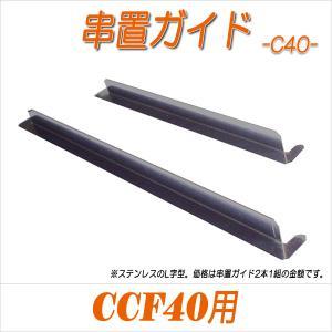 串置ガイドC40(CCF40用)2本1組 c-clie-shop
