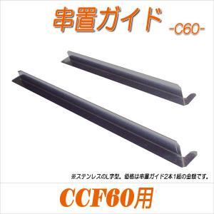 串置ガイドC60(CCF60用)2本1組 c-clie-shop