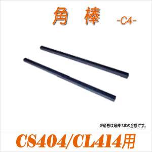 角棒C4(CS404/CL414用)×1本 c-clie-shop