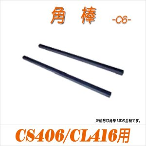 角棒C6(CS406/CL416用)×1本 c-clie-shop