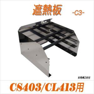 遮熱板C3 (CS403/CL413用) c-clie-shop