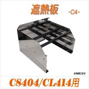 遮熱板C4 (CS404/CL414用) c-clie-shop