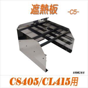 遮熱板C5 (CS405/CL415用) c-clie-shop