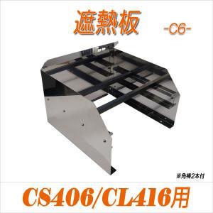 遮熱板C6 (CS406/CL416用) c-clie-shop