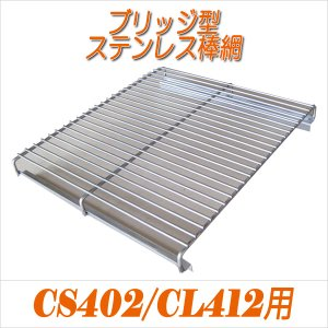 ブリッジ型ステンレス棒網 (CS402/CL412用) c-clie-shop