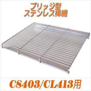 ブリッジ型ステンレス棒網 (CS403/CL413用) c-clie-shop
