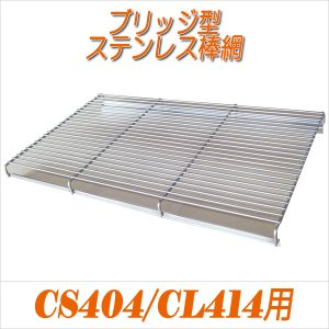 ブリッジ型ステンレス棒網 (CS404/CL414用) c-clie-shop