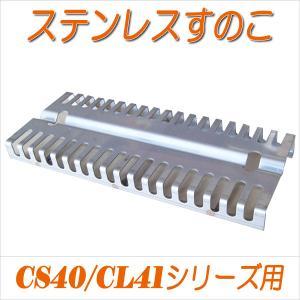 ステンレスすのこ (CS40/CL41シリーズ用) c-clie-shop