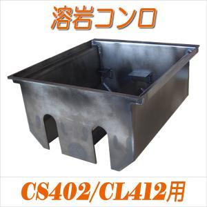 溶岩コンロ (CS402/CL412用) c-clie-shop