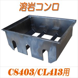溶岩コンロ (CS403/CL413用) c-clie-shop