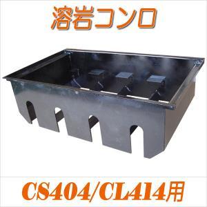 溶岩コンロ (CS404/CL414用) c-clie-shop