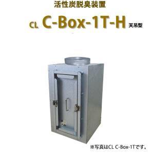 CL C-Box-1T-H 天吊型 活性炭脱臭装置|c-clie-shop