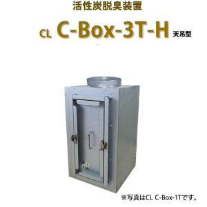 CL C-Box-3T-H 天吊型 活性炭脱臭装置|c-clie-shop