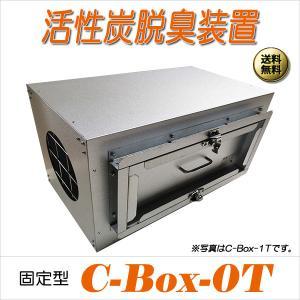 CL C-Box-0T 据置型 活性炭脱臭装置|c-clie-shop