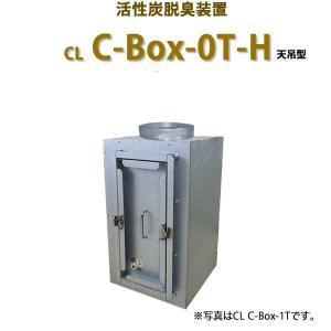 CL C-Box-0T-H 天吊型 活性炭脱臭装置|c-clie-shop