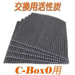 活性炭脱臭装置CL C-Box-0T(-H)交換用活性炭 c-clie-shop
