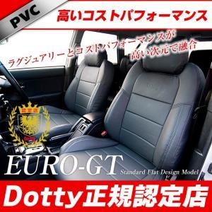 クラウンハイブリッド シートカバー / ダティ Dotty EURO-GT /