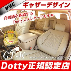 シートカバー エルグランド Dotty シートカバー GT-K|c-connect