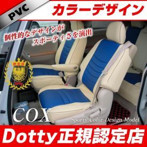 ミラジーノ シートカバー / ダティ Dotty COX /