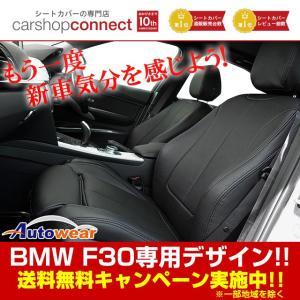 シートカバー BMW3シリーズ F30 オートウェア 専用デ...