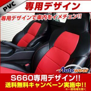 シートカバー S660 オートウェア 専用デザイン シートカ...