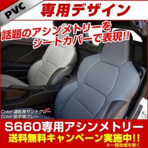 S660 アシンメトリー シートカバー Autowear[オートウェア S660専用デザイン]