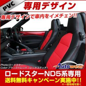 シートカバー ロードスター ND5RC オートウェア 専用デ...