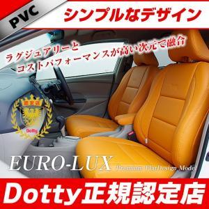 ミラジーノ シートカバー / ダティ Dotty EURO-LUX /