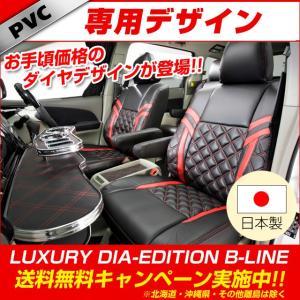 シートカバー ヴェルファイア グレイス LUXURY DIA-Edition B-LINE