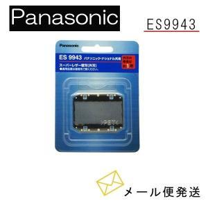 ES9943 Panasonic パナソニック...の関連商品1