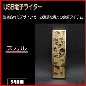 電子 USBライター 充電式 ゴールド スカル 【送料無料】(C-DIRECT)