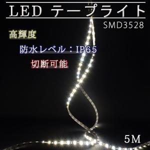 LEDテープライト 5m