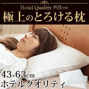 極上のとろけるまくら 高級ホテルで眠るよう リバーシブル枕 ホテルスタイル|c-eternal
