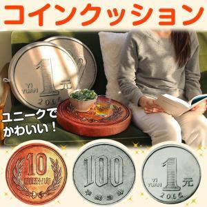 コイン クッション お金 座布団 10円 100円 1元 小物 雑貨 プリント おしゃれ リアルクッション|c-eternal